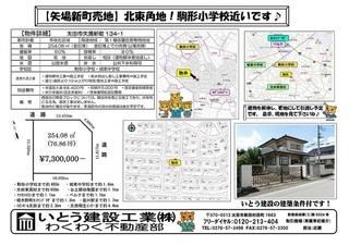 矢場新町134-1 販売図面 画像変換.jpg